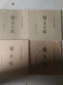 王世 自选集:锦灰二堆(1.2卷)、锦灰堆2.3卷【其中锦灰堆3,书脊有点破损】
