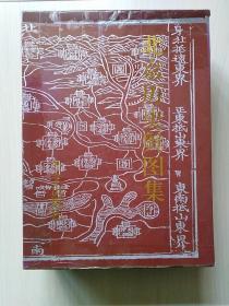北京历史舆图集(4册全) (一盒 8开硬精装)  精装