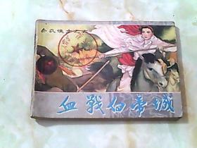 【血战白帝城——白衣侠女之六】