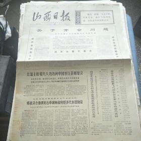山西日报1971.8.9