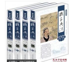 正版  珍藏版孙子兵法/(插盒)    16开4卷  9D02f