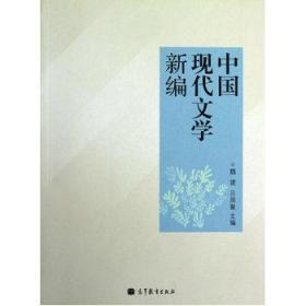 中国现代文学新编  魏建