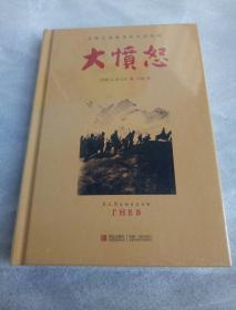 大愤怒    ——苏联记者眼里的中国抗战