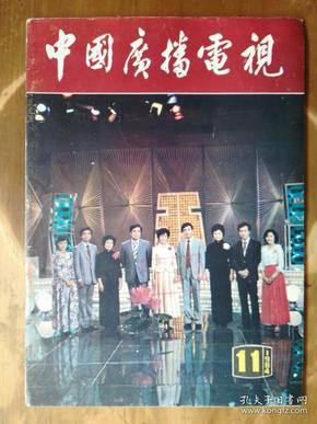 中国广播电视(1984-11,总第29期)