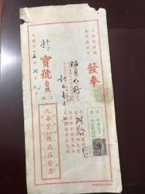 民国三十五年  九华堂裕记牋扇庄发票  有税票