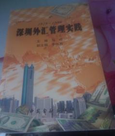 深圳外汇管理实践1979--1998