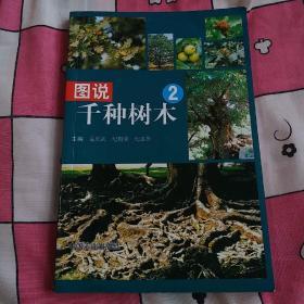 图说千种树木2