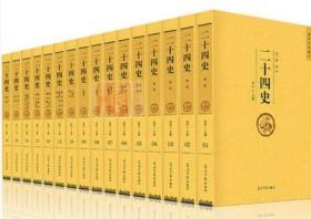 全16册《二十四史》文白对照全套正版24史汉书精编文言白话文无资治通鉴删减中华国学书局史记上下五千年中国历史书