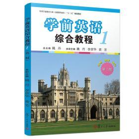 学前英语综合教程(第一册)(第二版)