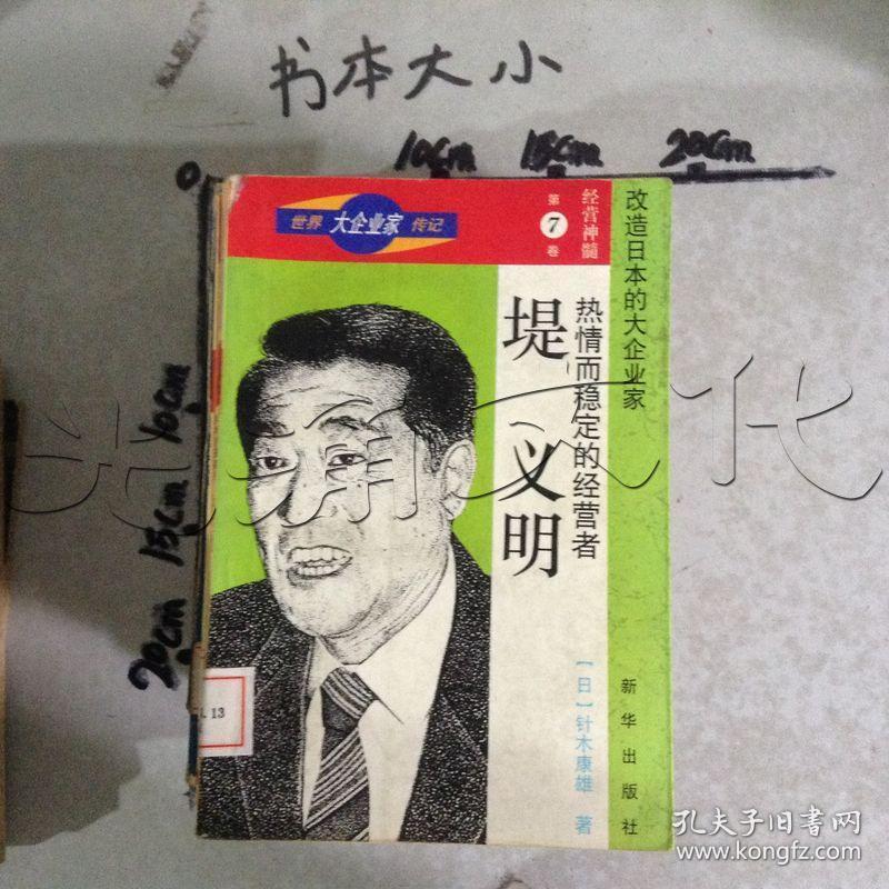 热情而稳定的经营者—堤义明---[ID:600008][%#161G2%#]