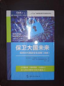保卫大国未来:信息时代国家安全战略(美国)——中国网络空间治理·价值丛书