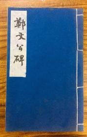 郑文公碑(16开 影印本 线装一册全 94年1版1印)