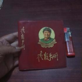 读报手册书皮:(三葵花+军帽军装毛像)(仅书皮)