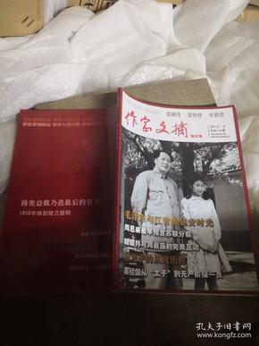 作家文摘2012.2