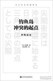 《钓鱼岛冲突的起点——冲绳返还》