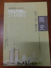 武汉人民广播电台简史(《武汉新闻史》丛书之三)