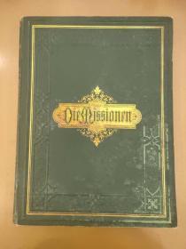 德文原版 Die Missionen 1878年 传教士介绍当时世界各国风土人情 很多版画插图 包括中国 23x30cm