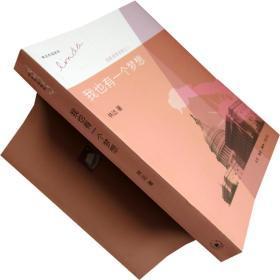 我也有一个梦想 林达 书籍 正版