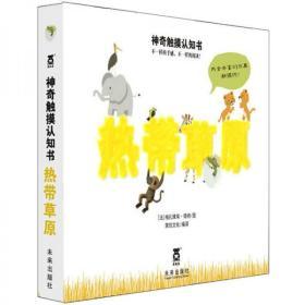 神奇触摸认知书:热带草原