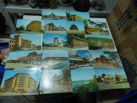 北京市邮局 明信片 18张 彩色版