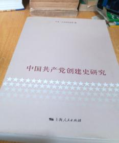 中国共产党创建史研究