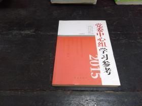 党委中心组学习参考2015