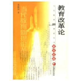 当代教育新理论丛书 教育改革论 新世纪版