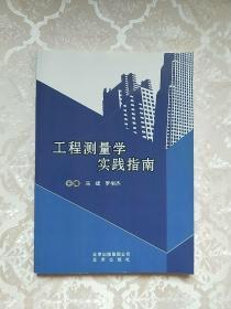 工程测量学实践指南 【2012年1版1印】