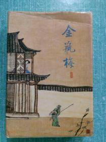 张竹坡批评第一奇书:金瓶梅 (上)精装
