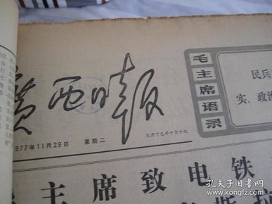 (生日报)广西日报1977年11月29日
