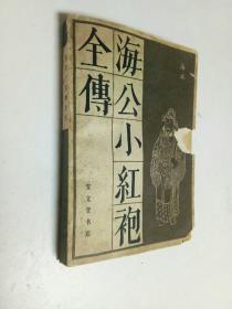 海公小红袍全传宝文堂书店出版