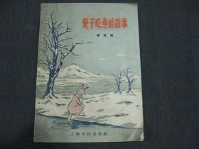 寓言集:兔子吃鱼的故事(64开),56年1版1印,内页有划线