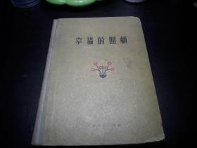1960年一版一印-精装本【幸福的回顾】!馆藏