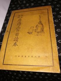1941年【白话注释唐诗三百首读本】伪满洲国出版 稀见 康德8年