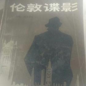 80年代出版外国名著小说,(英),伦教谍影