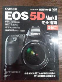 Canon EOS 5D MarkⅡ完全指南:从功能解说,镜头介绍到RAW显像的完全攻略