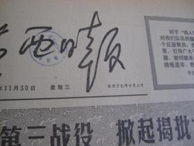 (生日报)广西日报1977年11月30日
