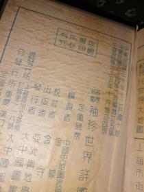 袖珍世界详图(1946年)