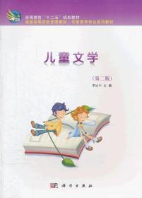 儿童文学(第二版)李汝中