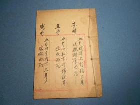 医方药方-手抄本-抄者校对者岑伯满
