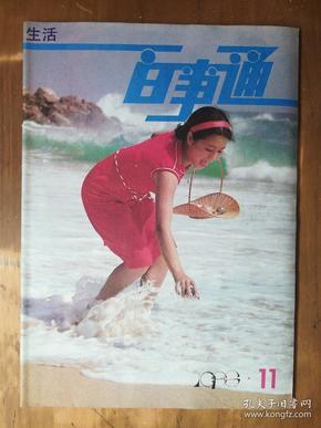 生活百事通(1986-11)