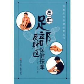 图解足部反射区保健按摩——图解实用保健按摩丛书