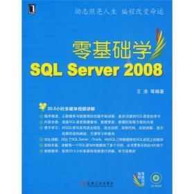 零基础学SQL Server2008