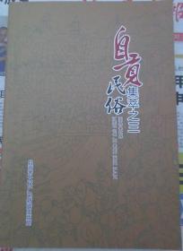 《自贡民俗集萃之三》(地名故事•盐井故事•其它故事•人物传奇)