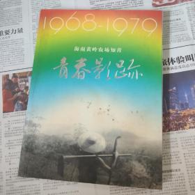 青春影迹:海南黄岭农场知青1968-1979影集画册-大16开
