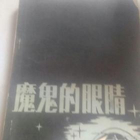 80年代出版外国名著小说(联邦德国),魔鬼的眼晴