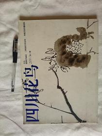 四川花鸟2011第2期 艺术杂志