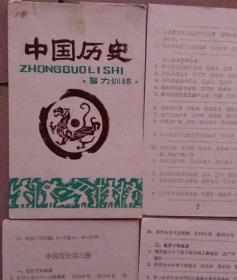 中国历史卡片智力训练(十二张)