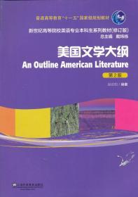 美国文学大纲(第2版)吴定柏