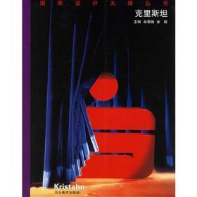 克里斯坦——国际设计大师丛书  5-3架